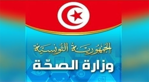وزارة الصحة تونس الآن tunisnow.tn تونس tunisnow.tnتونس الآن
