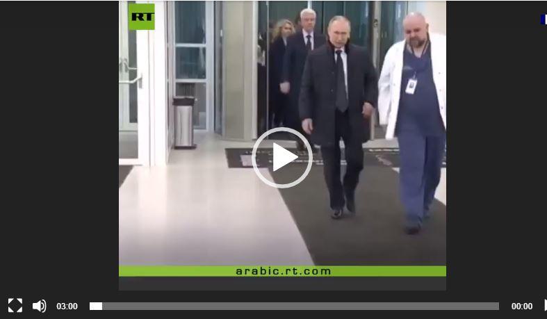 شاهد : الرئيس بوتين يدخل قسم المصابين بفيروس كورونا في موسكو
