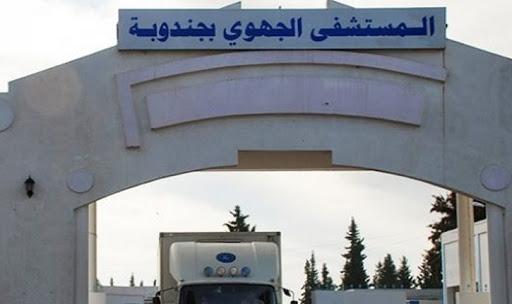 مستشفى جندوبة تونس الآن tunisnow.tn تونس tunisnow.tnتونس الآن