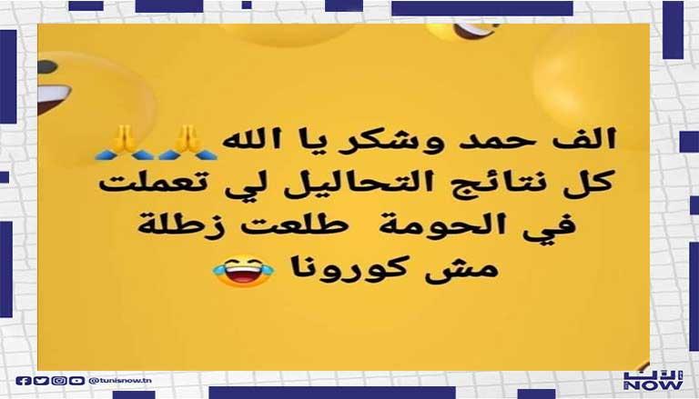 تحاليل كورونا التونسية ههههههههه