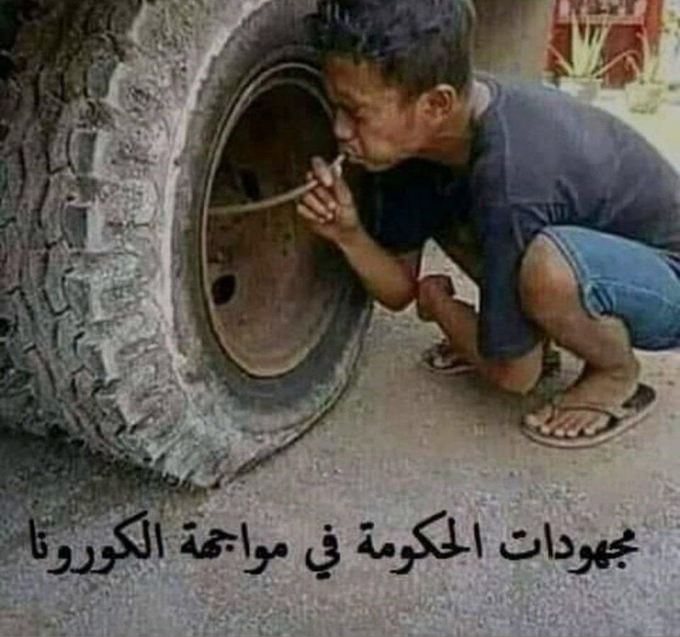 الحكومة والوضع الوبائي!