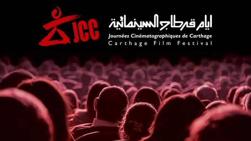 برنامج قاعة الكوليزي في ايام قرطاج السينمائية