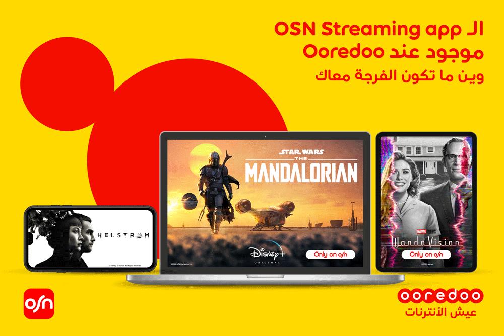 أوريدو تونس تطلق باقة 'OSN Streaming App'