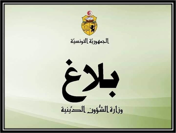 بلاغ من وزارة الشؤون الدينية حول الإجراءات الصحية