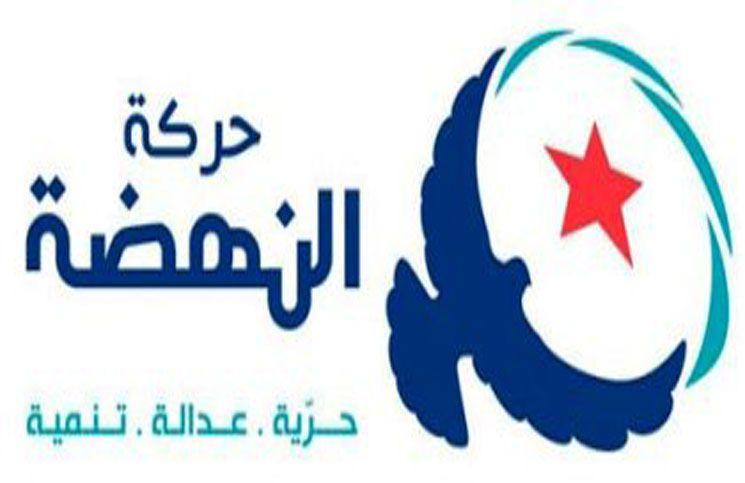 اليوم.. اجتماع هام لمجلس شورى حركة النهضة
