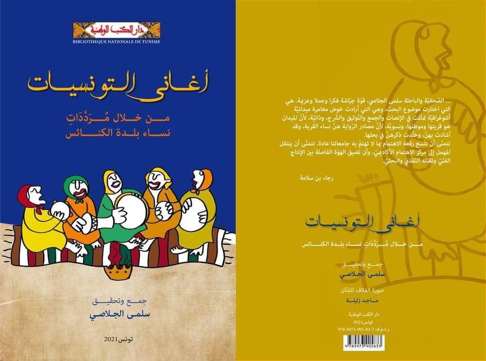 أغاني التونسيات : كتاب جديد لسلمى الجلاصي