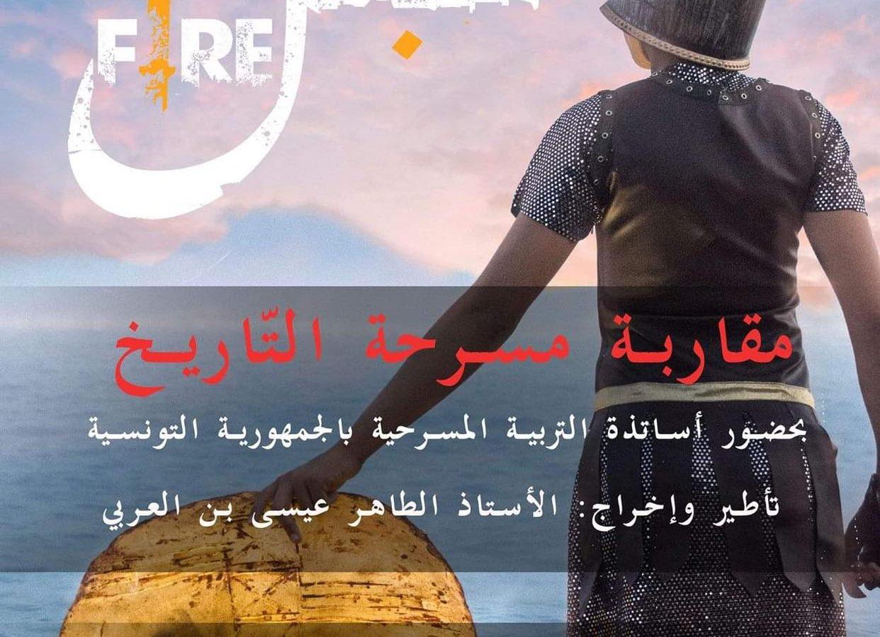 """عرض """" حنبعل فري فاير""""  بحضور أساتذة التربية المسرحية بالجمهورية التونسية ومناقشة """" مقاربة مسرحة التاريخ """""""
