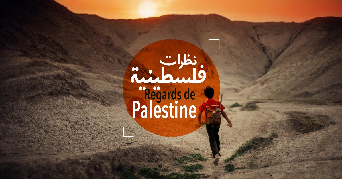 نظرات فلسطينيّة في سينيمدار