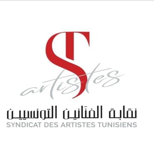 نقابة الفنانين التونسيين تطالب بمنح الفنانين أولوية التلقيح