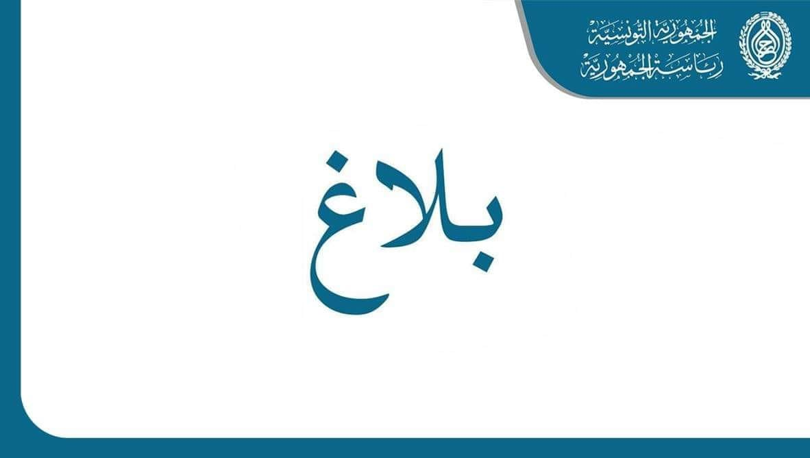 قيس سعيد يصدر أمرا رئاسيا بإعفاء هؤلاء