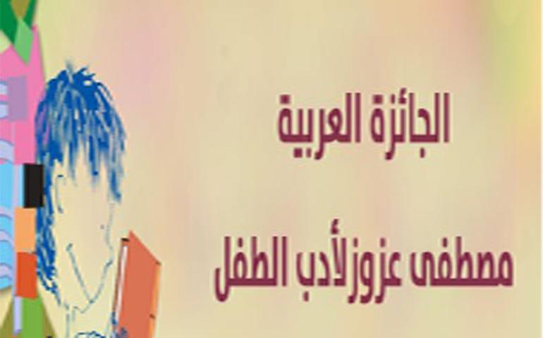 فتح باب الترشح إلى الجائزة العربية مصطفى عزوز لأدب الطفل دورة 2022