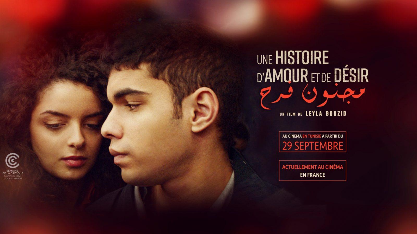 """""""مجنون فرح""""  في قاعات السينما التونسية بداية من يوم 29 سبتمبر 2021"""
