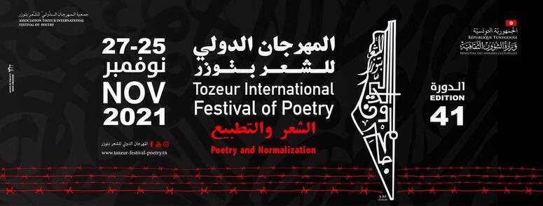 المهرجان الدولي للشعر بتوزر يُطلق الجائزة الدولية للمخطوط النقدي الأوّل حول الشعر التونسي