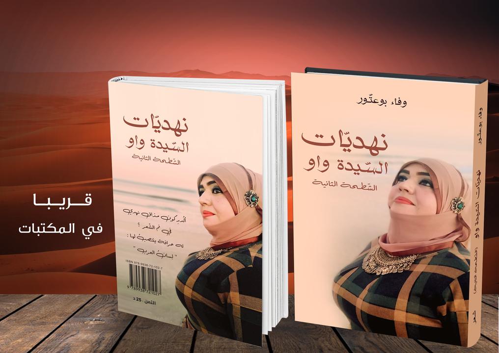 'نهديّات السيّدة واو' يثير الجدل في تونس