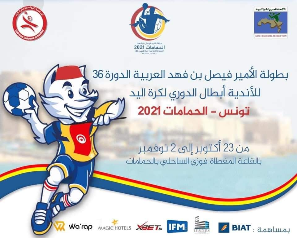 تحتضنها الحمامات /كل التفاصيل عن البطولة العربية لكرة اليد رجال وسيدات